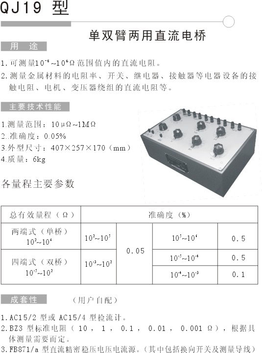 qj19系列 - 直流电桥 - 上海精密仪器仪表有限公司